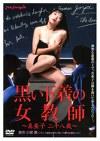黒い下着の女教師 ~真亜子 二十八歳~