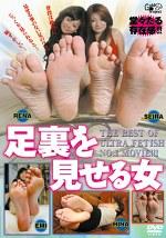 足裏を見せる女 RENA SEIRA EMI HINA