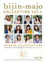 美人魔女COLLECTION Vol.1