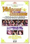 Violet secret SELECTION Vol.1 8人のお姉様スペシャル
