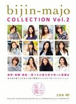 美人魔女COLLECTION Vol.2