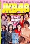 JKB48 熟女!更年期!ババァ!48歳以上! 汗まみれ!4時間!熟ライブ!
