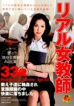 リアル女教師33歳