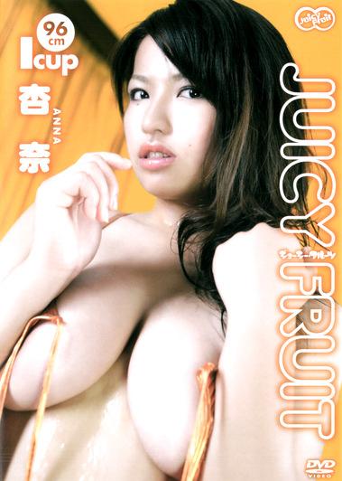 JUICY FRUIT 杏奈