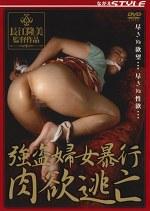 強盗婦女暴行 肉欲逃亡