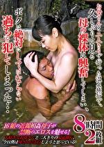 お母さんと二人きりで行った温泉旅行で、久しぶりに見る母の裸体に興奮してしまい、ボクは絶対にしてはならない過ちを犯してしまった・・・