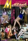 M的願望症候群 DVD EDITION 52