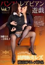 パンストレズビアン遊戯 Vol.7