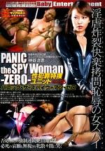 性犯罪特捜ユニット PANIC the SPY Woman -ZERO- エピソード05