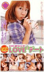 LOVE2デート