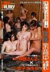 鬼怒川で見つけた女子大生の皆さ~ん!美人仲居の私たちがお背中お流しします。