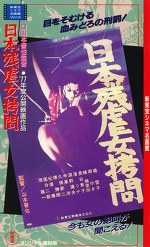 日本残虐女拷問