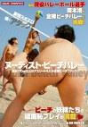 ヌーディスト・ビーチバレー 身長170cm以上のアスリート4人が全裸ビーチファック!