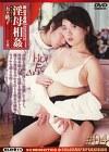 新近親遊戯 淫母相姦#04 五木紘子