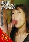 S級熟女30人の鬼フェラ!! 4時間完全版