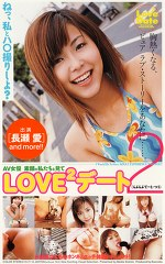 LOVE2デート2