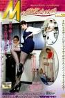 M的願望症候群 DVD EDITION 54