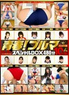 青春ブルマー スペシャルBOX