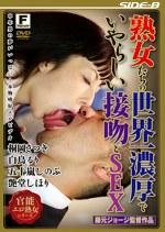 熟女たちの世界一濃厚でいやらしい接吻とSEX