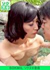 【五十路】美人母と温泉旅行