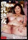 豊乳熟女 麻宮良子40歳
