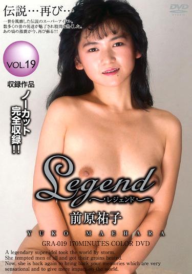 Legend VOL.19 前原祐子