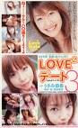 LOVE2デート3