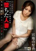 ザ・万引き映像 バーコードハゲに抱かれる『堕ちた人妻』 宮地由梨香