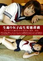 生撮り女子高生変態遊戯 キモオヤジに買われたウリ好き女子高生 #02