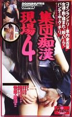 集団痴漢現場4
