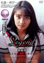 Legend VOL.20 御藤静