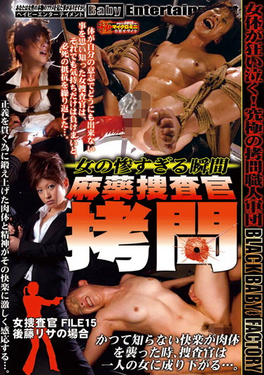 女の惨すぎる瞬間 麻薬捜査官拷問 女捜査官FILE15 後藤リサの場合