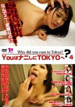 YOUはナニしにTOKYOへ? 4