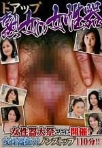 ドアップ 熟女の女性器