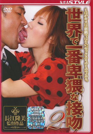 世界で一番卑猥な接吻2
