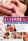 素人分泌物図鑑 file.2
