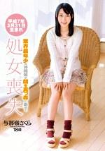 平成7年3月31日生まれ 業界最年少の沖縄娘が顔を真っ赤に染めて処女喪失 与那嶺さくら 18歳