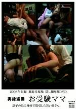 2008年記録 裏取引現場 隠し撮り裏DVD 実録盗撮 お受験ママ 息子の為に身体で取引した若い奥さん。