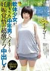 軟体少女が脂ぎった中年男とハメまくり妊娠覚悟の超激アツ中出し!! 147cmイチゴちゃん
