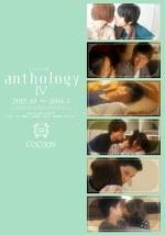COCOON anthology 4