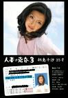 人妻の売春3 桐島千沙 35才