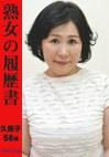 熟女の履歴書 久美子56歳