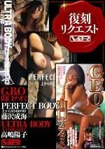 G.B.O 山口ナオミ PERFECT BODY 藤沢成海 上から95・60・90 ULTRA BODY 高嶋陽子 上から98.55.83