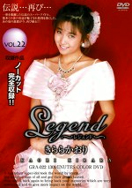 Legend VOL.22 きららかおり