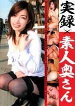 実録×素人奥さん 2
