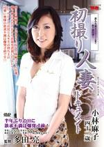 初撮り人妻ドキュメント 小林麻子