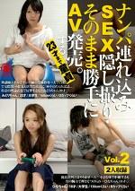 ナンパ連れ込みSEX隠し撮り・そのまま勝手にAV発売。する23才まで童貞 Vol.2
