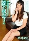 親族相姦 僕と叔母さん 早川ゆりこ 四十三歳