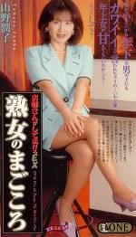 熟女のまごころ 山野潤子