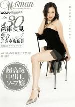 Age30 深津映見4 独身 元客室乗務員